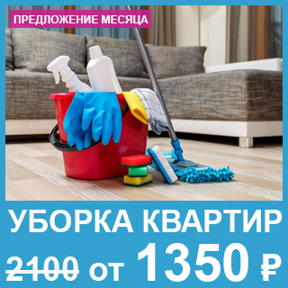 квартирная уборка