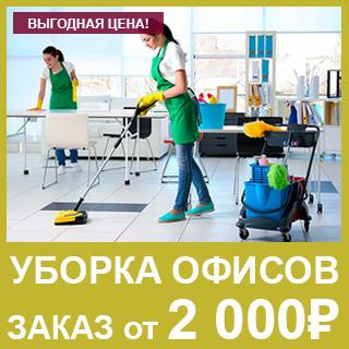 офисная уборка